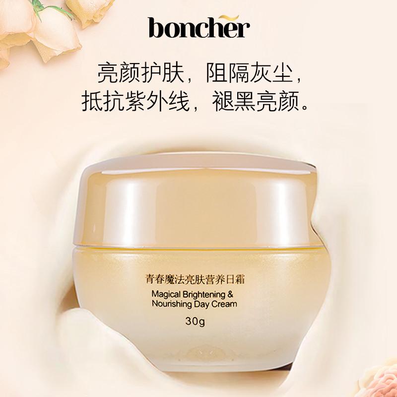 boncher 青春魔法亮膚營養日霜