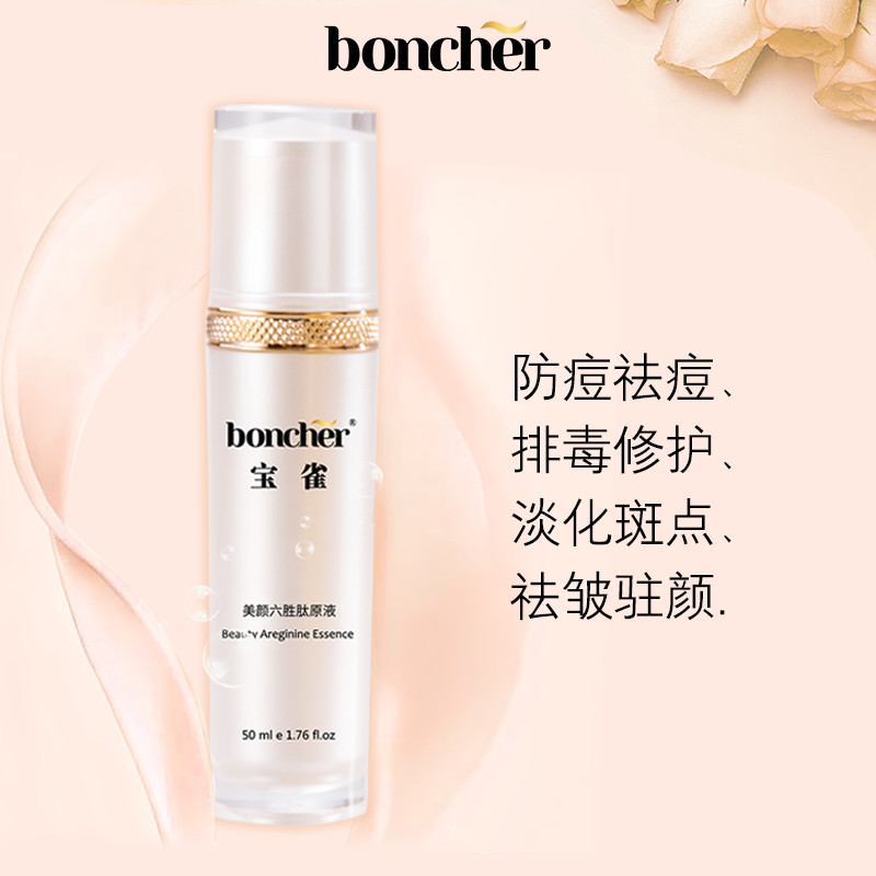 boncher 美顏六勝肽原液