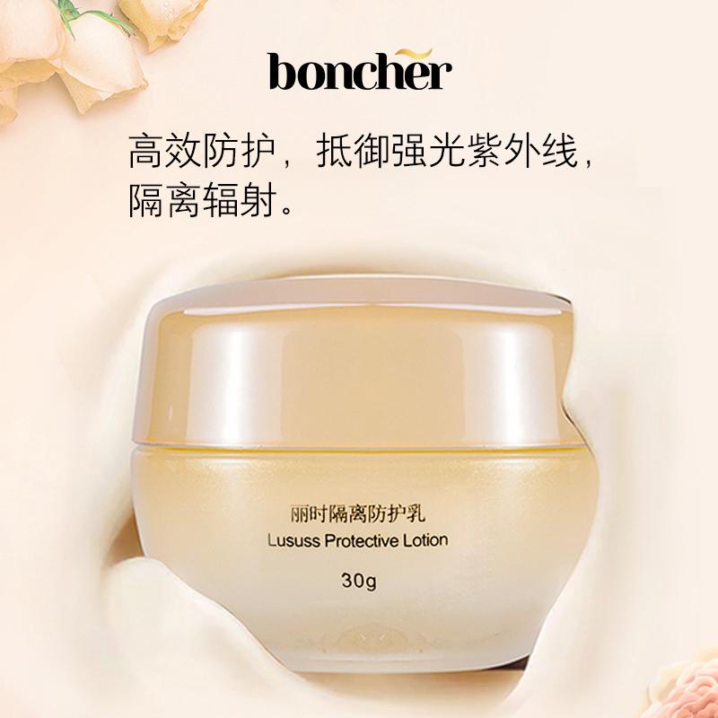boncher 丽时隔离防护乳