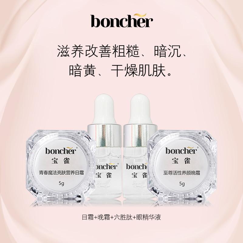 boncher 試用裝