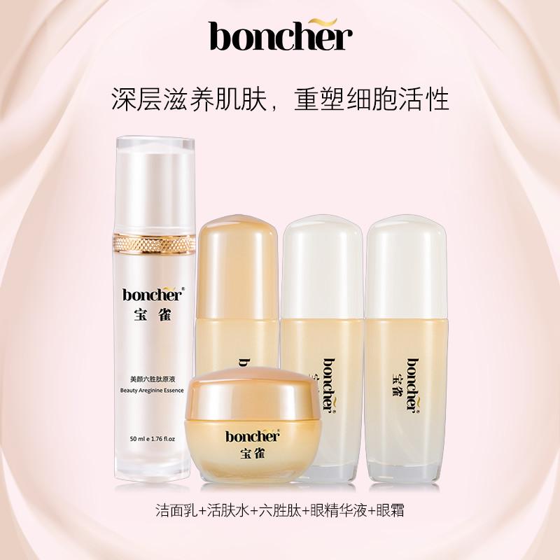 boncher 滋養抗皺套裝